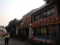 江南公社(南禅寺店)