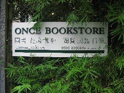 Buzai Bookshop