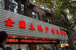 Native food mall Huaihai Road