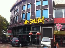 金湘阁(张江店)