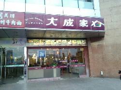 DaCheng Jia (NanLou)