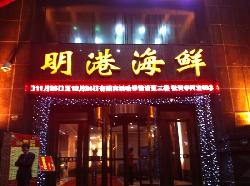 MingGang Seafood Restaurant