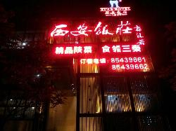 西安飯莊(長安南路店)