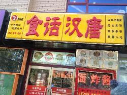 食话汉唐(畅春园店)