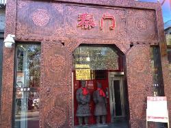Qin Men