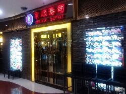 Jia Shun Sushi
