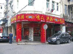 HongLai JiZhua Zhen Bang