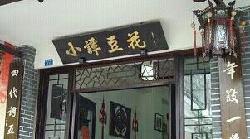 XiaoTan DouHua (Xi Main Street)