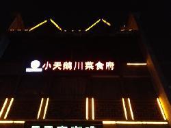 Chongqing XiaoTianE Hotpot (WenJiang)