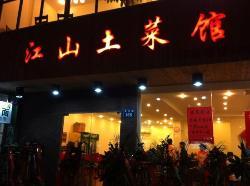 JiangShan Tu CaiGuan (Jing Zhou)