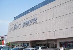 Yinlong department Store
