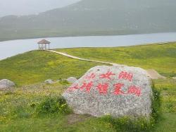 年保仙女湖