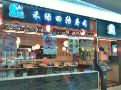 Helv Sushi (Chaoyang Joy City)