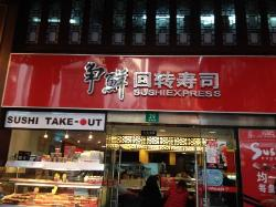 Sushi Express (ZheJiang Middle Road)