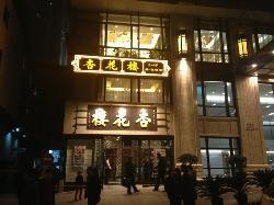 ShangHai Xing HuaLou (FuZhou Road Main Branch)