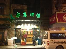 BanDao Restaurant (HuangHe Road)