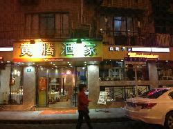 Huang Teng Restaurant