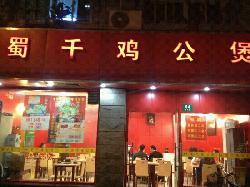 Shu Qian Chicken Pot (Luo Jin Road)