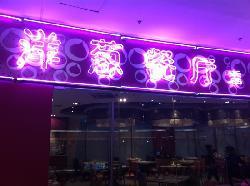 YangCong Restaurant (NanFang Mall)