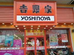Yoshinoya (Shuangjing)