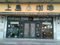 U.B.C. Coffee (JingSong)