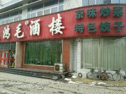 HongMao JiaoZi (Yi Zhuang)