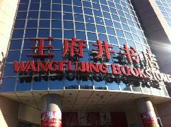 Wangfujing Bookshop