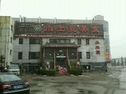Xiao Tu Dou Food (Fangzhuang)