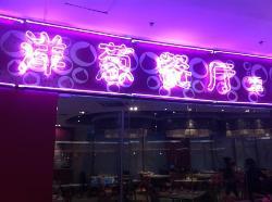 YangCong Restaurant (ZhangNing Longemont)