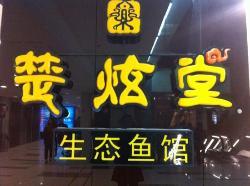 Chu Xuan Tang Ecological Fish Restaurant (ShangHai Wan)