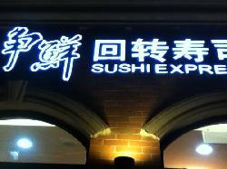 Sushi Express (BiYun Road)