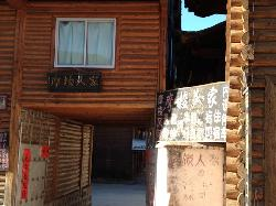 摩梭人村寨
