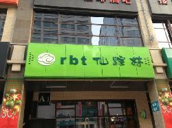 RBT (Wang Jing)