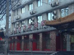 JiuTouNiao Restaurant (YongDingMen)