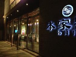 BenJia Korean Restaurant