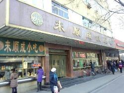 Lai Shun Cheng FanZhuang