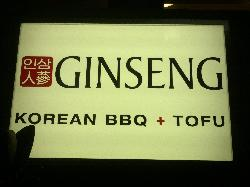 Ginseng Korean BBQ & Tofu House