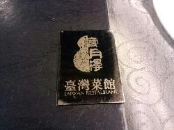 BaoYue Lou TaiWan CaiGuan (BinShuiXiDao)