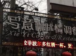 XieYi Coffee QingDiao Restaurant