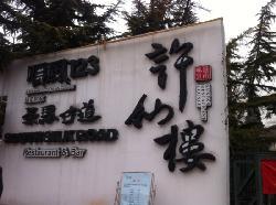 ShunFeng 123