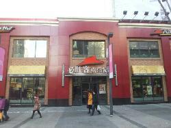 Pizza Hut (XinMaTe)
