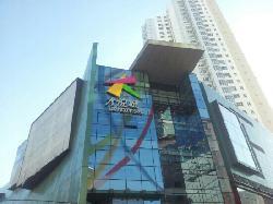 沈阳中街大悦城购物中心