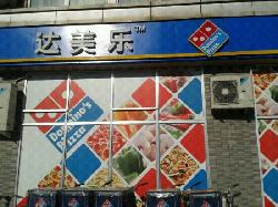 Dominos pizza (Daxing)