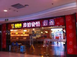 Le Shi Pai Spicy Pot (Wang JingHua Cai)