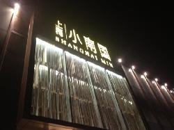 Shanghai Min (Wang Yuan)