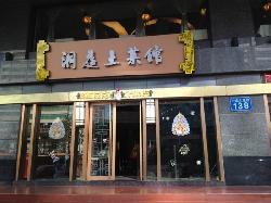 DongTing Tu CaiGuan (GuangYun)