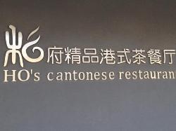 He Fu JingPin Hong Kong Style Tea Restaurant