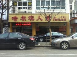 Harbin Ren Jia (Jin Tai Road)