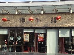 一樽牛排馆(大观天地店)