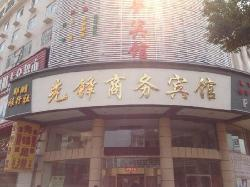 Xianfeng Business Hotel